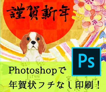 photoshop年賀状フチなし印刷