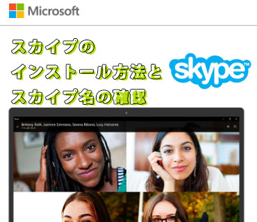 skypeインストール方法スカイプ名確認